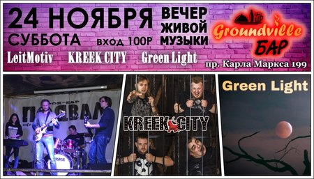 Музыкальный вечер концерт в Самаре 24 ноября 2018