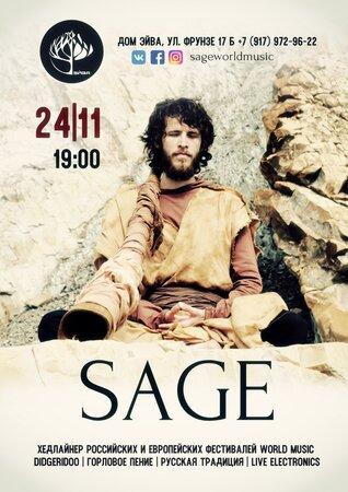 Sage концерт в Самаре 24 ноября 2018