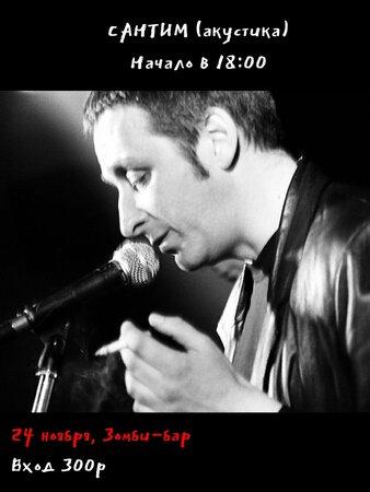 Сантим концерт в Самаре 24 ноября 2018