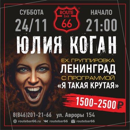 Юлия Коган концерт в Самаре 24 ноября 2018