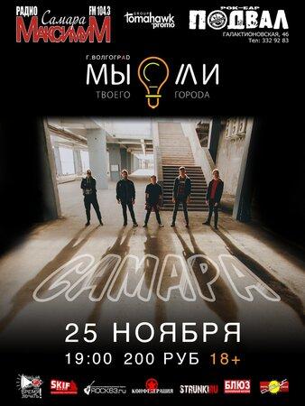 Мысли Твоего Города концерт в Самаре 25 ноября 2018