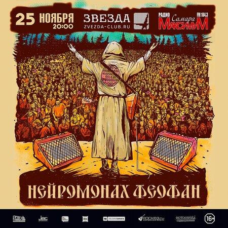 Нейромонах Феофан концерт в Самаре 25 ноября 2018