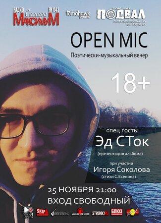 Open Mic концерт в Самаре 25 ноября 2018