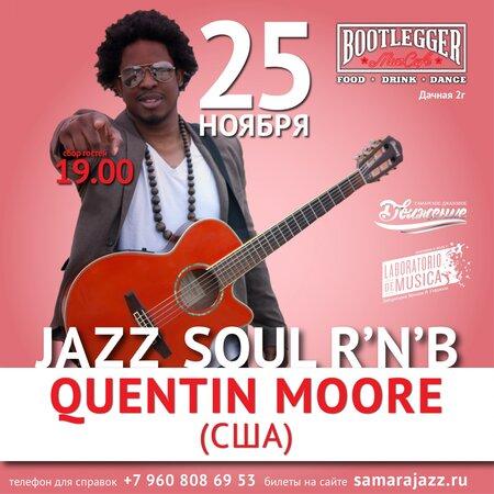 Quentin Moore концерт в Самаре 25 ноября 2018