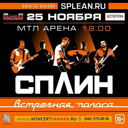 Сплин концерт в Самаре 25 ноября 2018