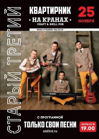 Старый Третий концерт в Самаре 25 ноября 2018