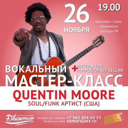 Quentin Moore концерт в Самаре 26 ноября 2018