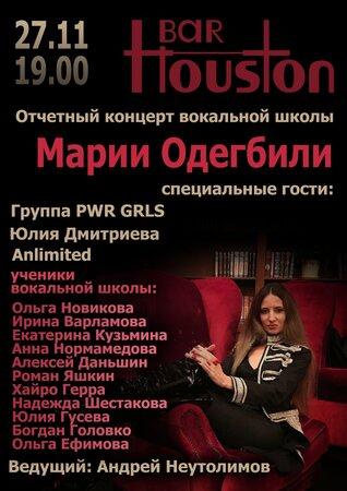 Мария Одегбили концерт в Самаре 27 ноября 2018