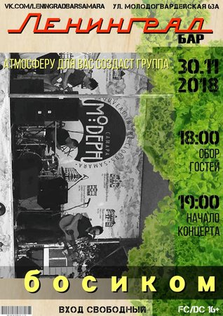 Босиком концерт в Самаре 30 ноября 2018