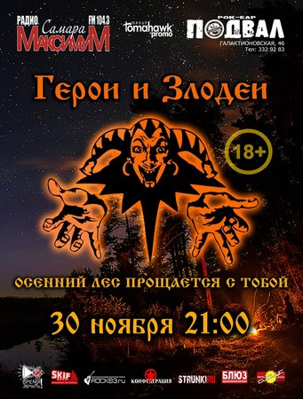 Герои и Злодеи концерт в Самаре 30 ноября 2018