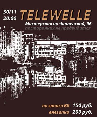 Telewelle концерт в Самаре 30 ноября 2018