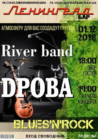 Blues'n'Rock концерт в Самаре 1 декабря 2018