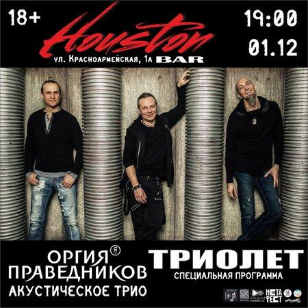 Оргия Праведников концерт в Самаре 1 декабря 2018