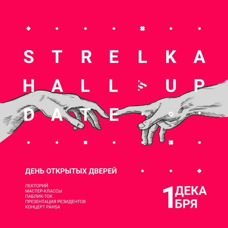 StrelkaHall update концерт в Самаре 1 декабря 2018