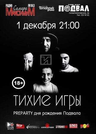 Тихие Игры концерт в Самаре 1 декабря 2018