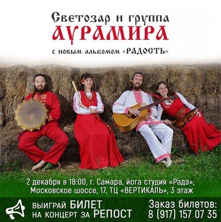 Аурамира концерт в Самаре 2 декабря 2018