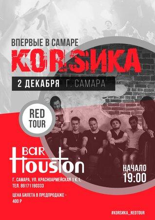 Коrsика концерт в Самаре 2 декабря 2018