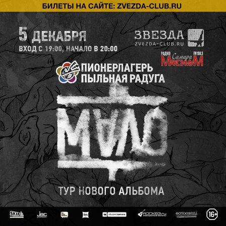 Пионерлагерь Пыльная Радуга концерт в Самаре 5 декабря 2018