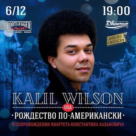 Kalil Wilson концерт в Самаре 6 декабря 2018