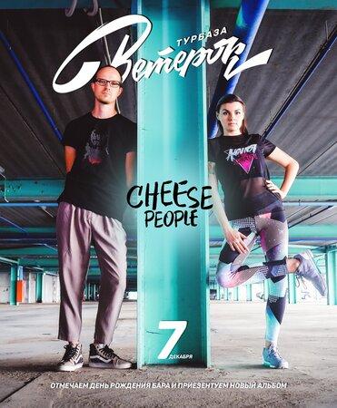Cheese People концерт в Самаре 7 декабря 2018