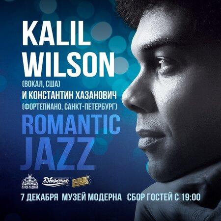 Kalil Wilson концерт в Самаре 7 декабря 2018