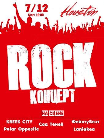 Rock Day концерт в Самаре 7 декабря 2018