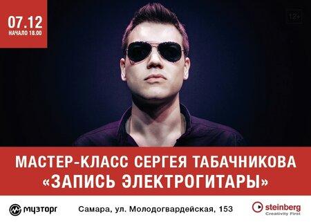 Сергей Табачников концерт в Самаре 7 декабря 2018