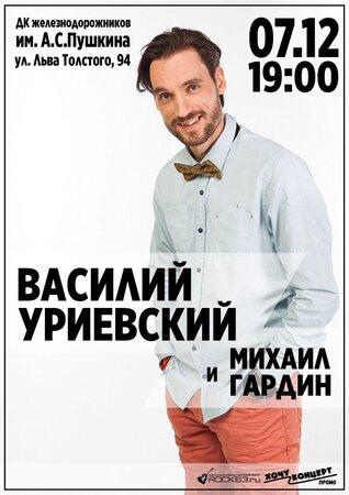 Василий Уриевский концерт в Самаре 7 декабря 2018