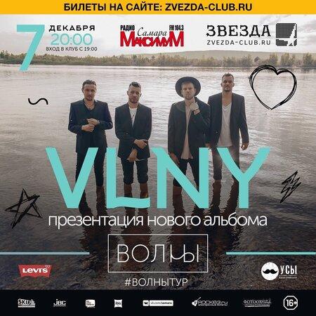 VLNY концерт в Самаре 7 декабря 2018