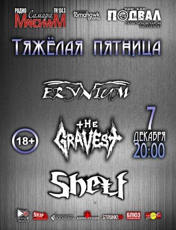 Железная пятница концерт в Самаре 7 декабря 2018