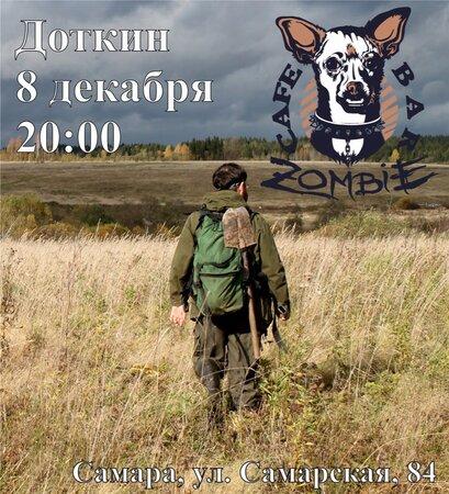 Константин Доткин концерт в Самаре 8 декабря 2018
