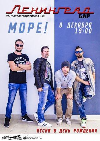 Море! концерт в Самаре 8 декабря 2018