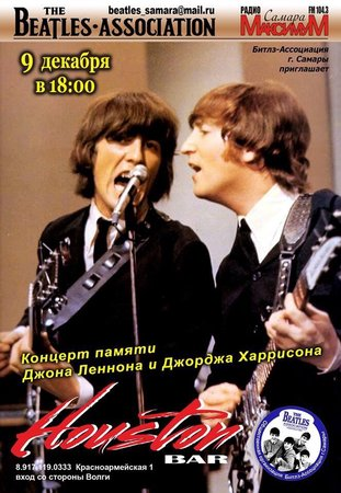 Битлз-Ассоциация / Beatles-Association концерт в Самаре 9 декабря 2018