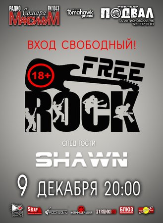Free Rock концерт в Самаре 9 декабря 2018