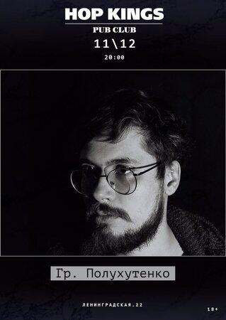 Григорий Полухутенко концерт в Самаре 9 декабря 2018