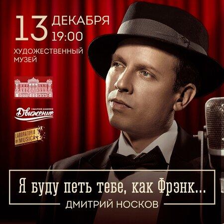 Дмитрий Носков концерт в Самаре 13 декабря 2018