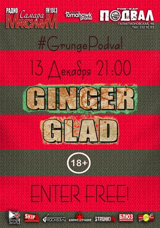Ginger Glad концерт в Самаре 13 декабря 2018