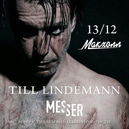 Till Lindemann концерт в Самаре 13 декабря 2018