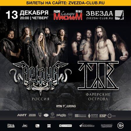 Tyr, Аркона концерт в Самаре 13 декабря 2018