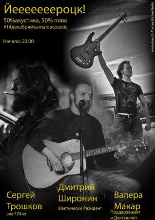 Акустический концерт концерт в Самаре 14 декабря 2018