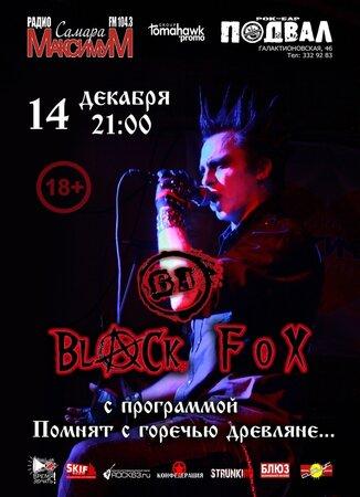 Black Fox концерт в Самаре 14 декабря 2018