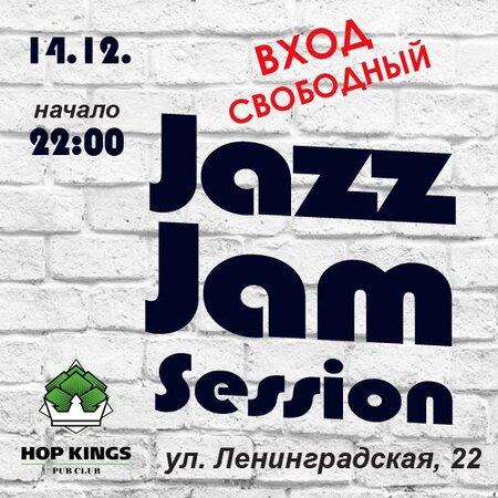 Jam Session концерт в Самаре 14 декабря 2018