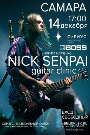 Nick Senpai концерт в Самаре 14 декабря 2018