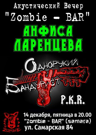 Однорукий Бандурист, Анфиса Ларенцева концерт в Самаре 14 декабря 2018
