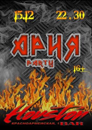 Ария Party концерт в Самаре 15 декабря 2018
