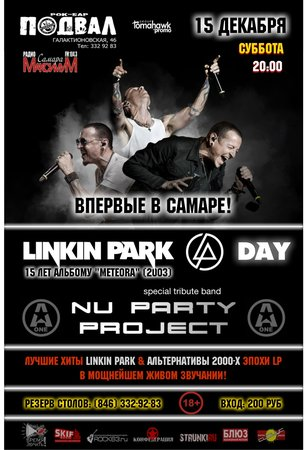 Linkin Park Day концерт в Самаре 15 декабря 2018