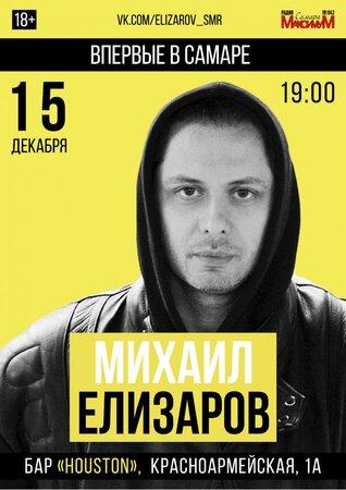 Михаил Елизаров концерт в Самаре 15 декабря 2018