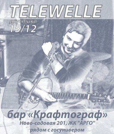 Telewelle концерт в Самаре 15 декабря 2018