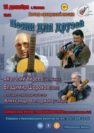 Анатолий Киреев, Владимир Шорохов концерт в Самаре 16 декабря 2018