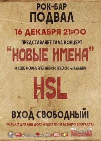 HSL концерт в Самаре 16 декабря 2018